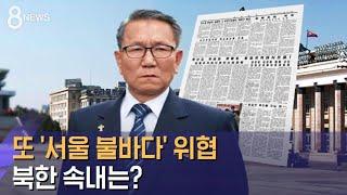 """또 꺼낸 '서울 불바다'…""""우리에겐 아무런 손해 없다""""…"""