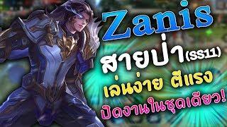 ROV - แนะนำการเล่น Zanis เดินป่าในซีซั่น11! ฟาดทีมีนอน! ลงไปคุยกับรากมะม่วง