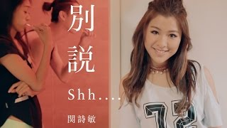 關詩敏 Sharon Kwan《別說》official HD 官方MV - 韓劇《任意依戀》中文片頭曲