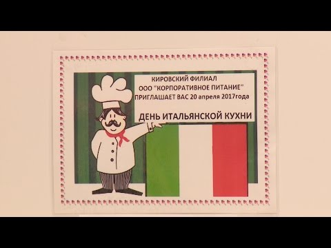 Блюда итальянской кухни в столовых предприятия