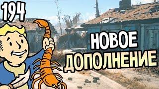 Fallout 4 Wasteland Workshop Прохождение На Русском 194 НОВОЕ ДОПОЛНЕНИЕ