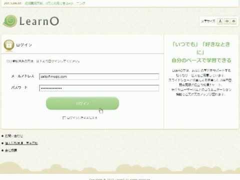 eラーニングサービス「LearnO(ラーノ)」