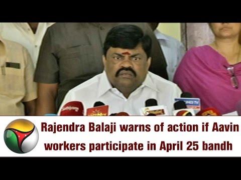 DMK April 25 Bandh: Minister Rajendra Balaji