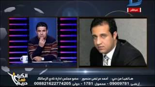 الكرة في دريم| أحمد مرتضى منصور يكشف سر فوز الزمالك بكأس السوبر
