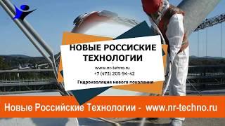 Промо ролик :Новые Российские Технологии - Жидкая резина, тест жидкой резины, кровля жидкой резиной.
