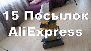 Гора посылок с AliExpress! Открываю все в одном видео!