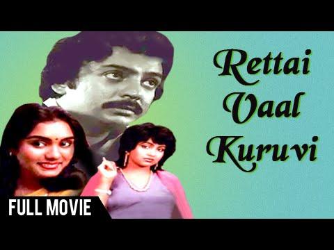 Rettai Vaal Kuruvi - Mohan, Radhika, Archana - Blockbuster Tamil Comedy Movie - Tamil Full Movie