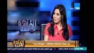 مساء القاهرة | تركيا الي اين ..  بعد حملات الاقالات والاعتقالات ؟ 19 يوليو 2016