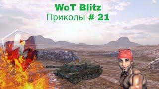 Wot Blitz Приколы  21 Пажилой Бревномёт