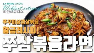 쭈삼볶음라면 #36 - 진짜 맛있는 쭈꾸미삼겹살볶음 황…