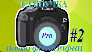 СамоУчка Pro основы фотографии Урок#2.Как настроить фотокамеру.