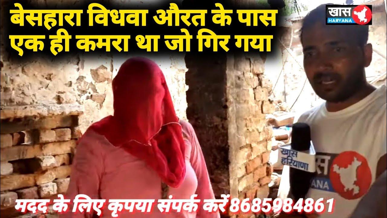 इस गरीब परिवार की मदद के लिए आपके सहयोग की जरूरत है कृपया संपर्क करें 🙏