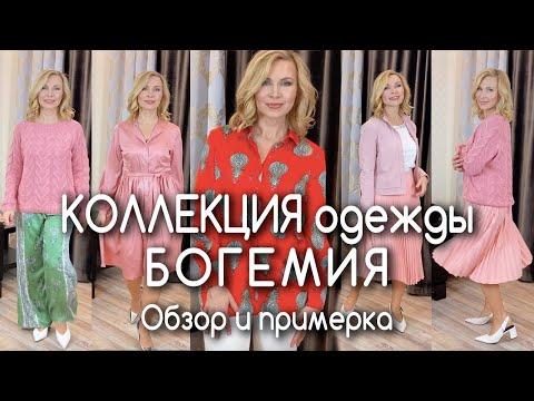 Новая коллекция одежды Богемия в каталоге Фаберлик. Обзор и примерка
