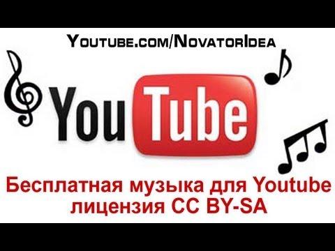 Бесплатная музыка для Youtube - лицензия CC BY-SA