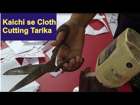 sewing scissors | kanchi cutting process | style | kaichi | scissor technique for cutting master