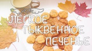 Рецепт ПП / Тыквенное печенье