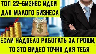 ТОП 22 Бизнес Идеи Для Малого Бизнеса Хочешь чтобы деньги работали на тебя Смотри это видео