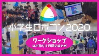 『小学生ロボコン2020全国大会』スーパー小学生24人がオリジナルロボット作り! / ROBOCON Official [robot contest]