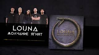 LOUNA - Молчание ягнят (Official audio)
