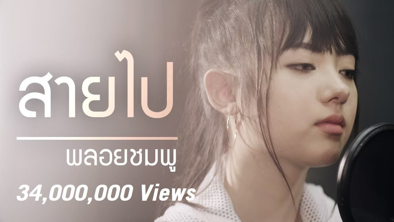 Jannine Weigel (พลอยชมพู) - Too Late (สายไป) Unofficial Lyric Video