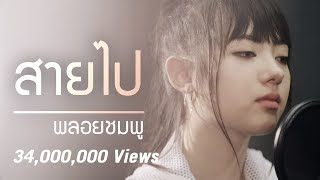 สายไป (Too Late)-พลอยชมพู (Jannine Weigel)【Unofficial Lyric Video】