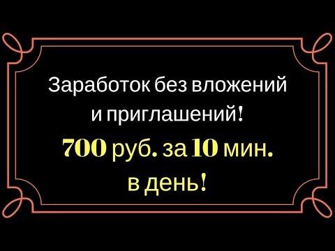 Заработок без вложений и приглашений до 700 руб в месяц за 10 минут работы!