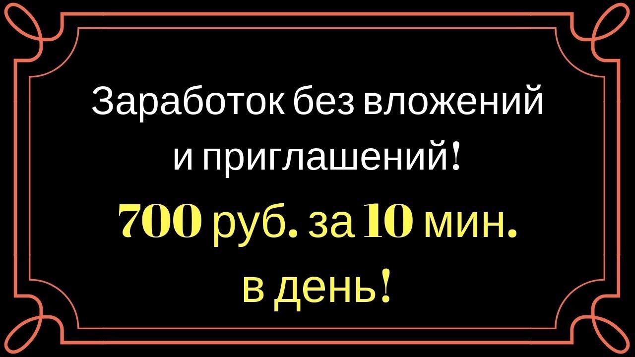 Как заработать 10000 рублей в интернете за месяц без вложений отличные прогнозы на ставки