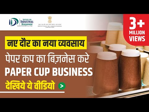 Paper Cup Manufacturing Industry | Start Your Own