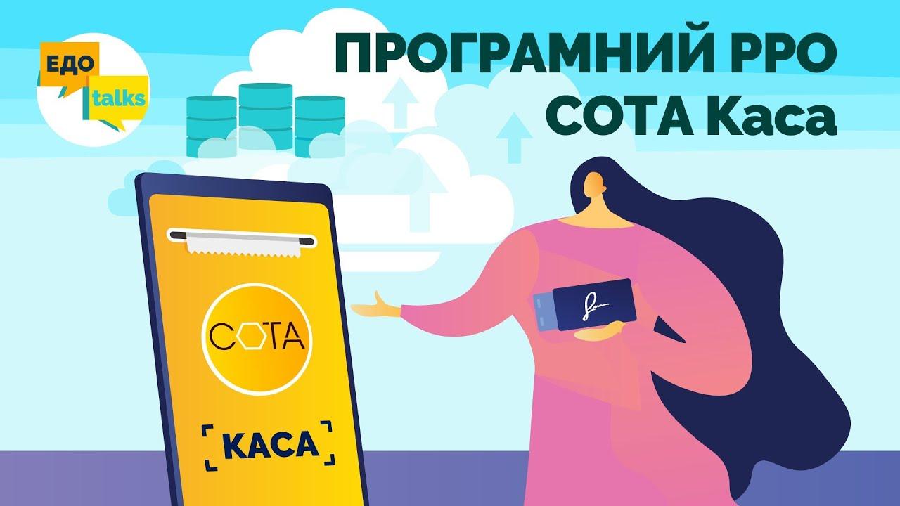 СОТА Касса | Программный РРО онлайн | Мгновенная регистрация чеков в Налоговой | ПРРО для ФЛП