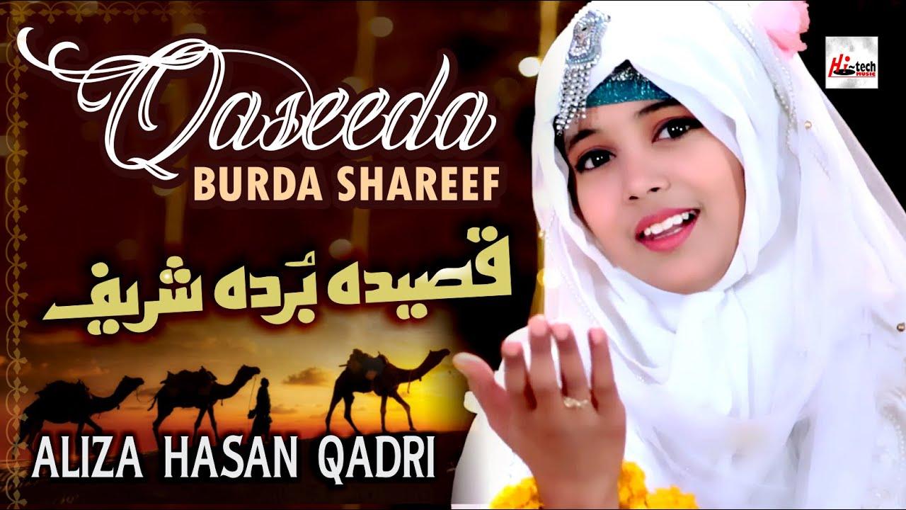 HD New Beautiful 2020 Release | Qaseeda Burda Shareef | Kids Special Kallam | Kidz Naat #naats