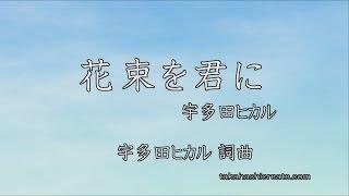 花束を君に/宇多田ヒカル 【カラオケ練習用・高音質・原音重視・フル】