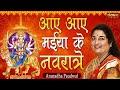 Aaye Aaye Maiya Ke Navrate (Mata Ke Bhajan) | Jab Jyot Jagegi | Anuradha Paudwal