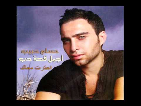 حسام حبيب - احترت معاك /  Hossam Habib - E7tart Ma3ak