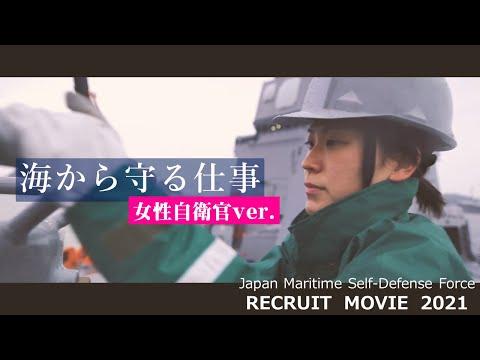 【海自リクルートムービー】海から守る仕事 篇(女性自衛官ver.)
