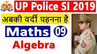 3.00 PM | UP Police SI 2019 | UP Police SI Exam Exam Preparation : Algebra By Rahul Sir