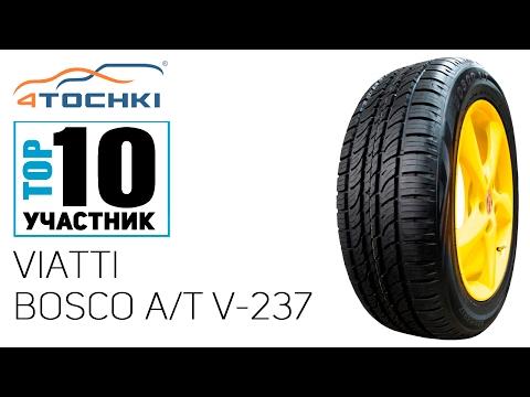 Летняя шина Viatti Bosco A/T V-237 на 4 точки.