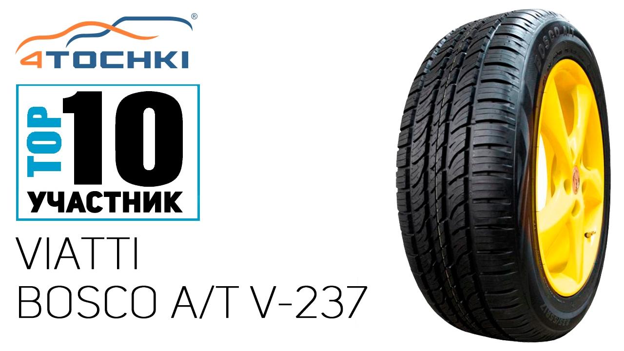 Летняя шина Viatti Bosco A/T V-237 на 4 точки. Шины и диски 4точки - Wheels & Tyres