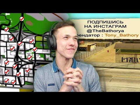 СКУПИЛ ВСЕ БАННЕРЫ В GTA SAMP