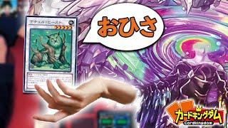 メガリスの新規カードをぶち込んでデッキを作ってきたぞ!タイラー「メガリス」vs しまくり先生「いつもの」