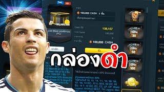 เปิดกล่องดำ พฤศจิกา 1แสนแคช เยสเขร้!! [FIFA Online 3]