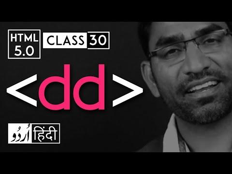 Dd Tag - Html 5 Tutorial In Hindi - Urdu - Class - 30
