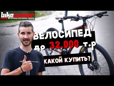 Обзор велосипедов до 32000 от Байк Центр\\Какой выбрать велосипед в 2019 году?