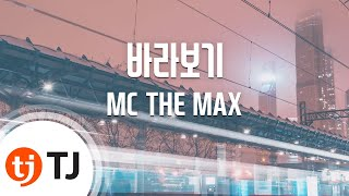 Video Just Looking 바라보기(미녀의탄생 Birth Of A Beauty OST)_MC THE MAX_TJ노래방 (Karaoke/lyrics/romanization/KOREAN) download MP3, 3GP, MP4, WEBM, AVI, FLV April 2018