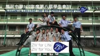 Publication Date: 2016-10-08 | Video Title: 風采中學第八屆學生會ZIV閣員介紹宣傳片段