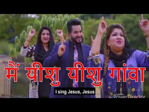new masihi geet 2018 download-yishu yishu.HD|| masih records|| jesus punjabi song video