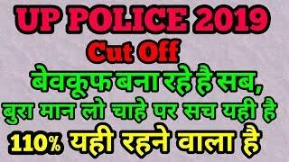 UP POLICE CUT OFF 2019, UP POLICE CUT OFF, UPP CUT OFF, UPP CUT OFF 2019