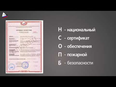 Национальный сертификат обеспечения пожарной безопасности, сертификат НСОПБ
