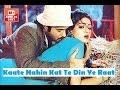 [18+ Comedy] Kaate Nahin Kat Te Din Ye Raat!! video
