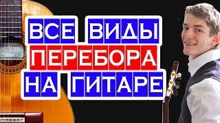 Переборы на гитаре ВСЕ ВИДЫ ПЕРЕБОРОВ — ШКОЛА ИГРЫ НА ГИТАРЕ — гитарные переборы