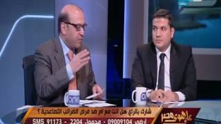 على هوى مصر - حوار خاص خل انت مع ام ضد فرض الضرائب التصاعدية؟